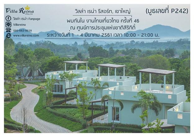 งานไทยเที่ยวไทย ครั้งที่ 46 @ ศูนย์การประชุมแห่งชาติสิริกิติ์ 1 - 4 มี.ค. 61