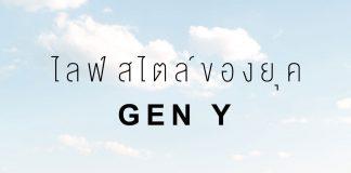 ไลฟ์สไตล์ของยุค Gen Y