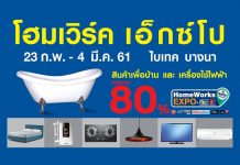 HomeWorks EXPO(I) 2018