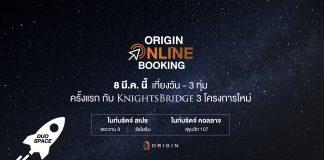 """8 มี.ค. นี้…เตรียมตัวให้พร้อมกับการจองยูนิตเอ็กซ์คลูซีฟออนไลน์ผ่าน """"Origin Online Booking"""""""