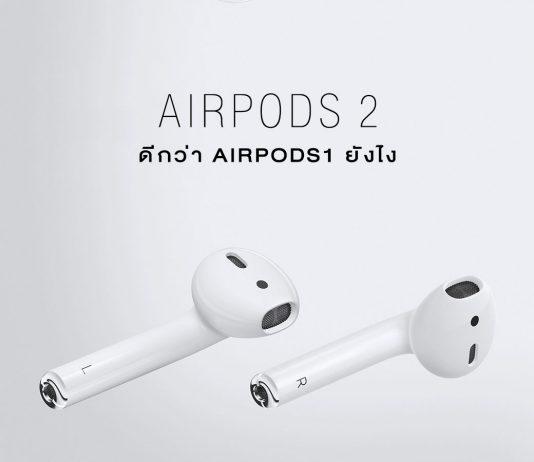 airpods2 ดีกว่า airpods1 ยังไง