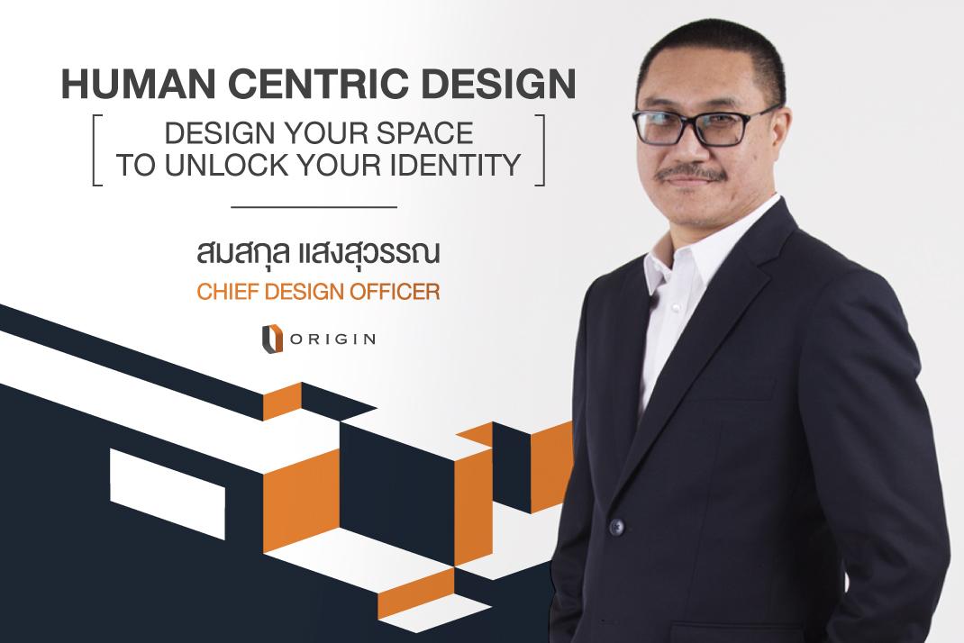 คุณ สมสกุล แสงสุวรรณ Chief Design Officerบริษัท ออริจิ้น พร็อพเพอร์ตี้ จำกัด (มหาชน)