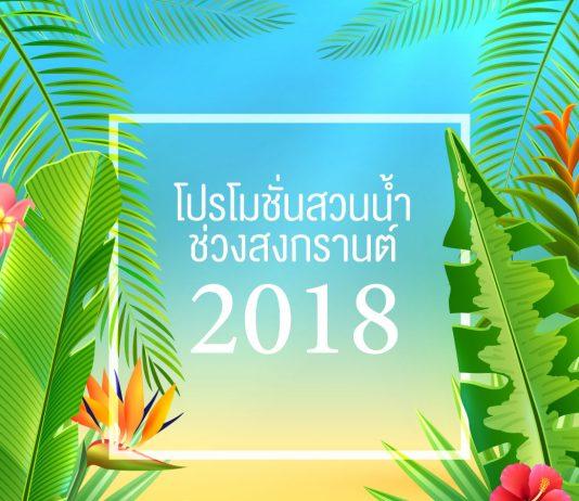 โปรโมชั่นสวนน้ำ ช่วงสงกรานต์ 2018
