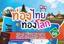 ท่องไทย ท่องโลก ครั้งที่ 19 Travel Thailand Travel World #19