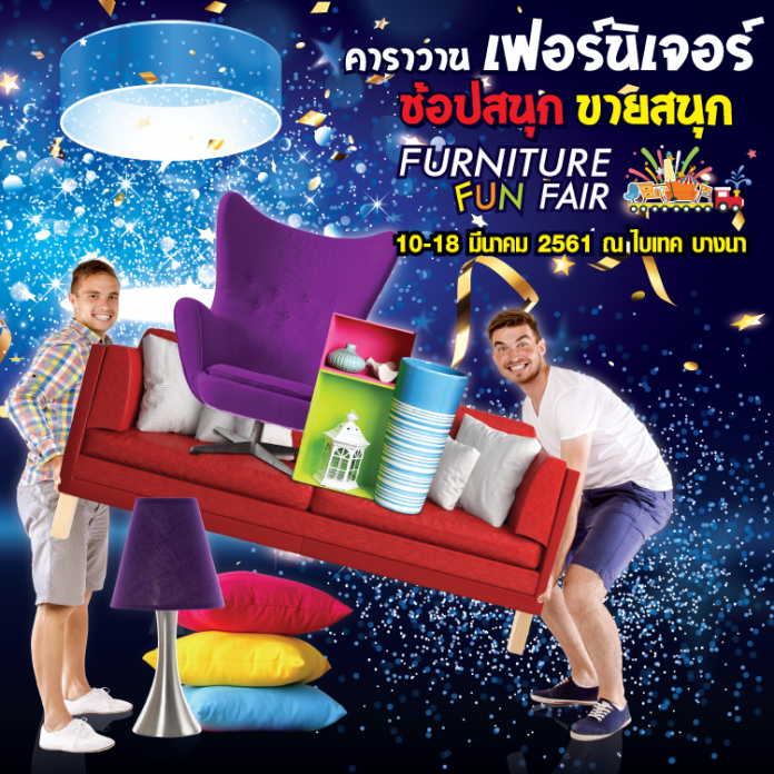 Furniture Fun Fair คาราวานสินค้าครบวงจร