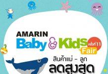 Amarin Baby & Kids Fair ครั้งที่ 11