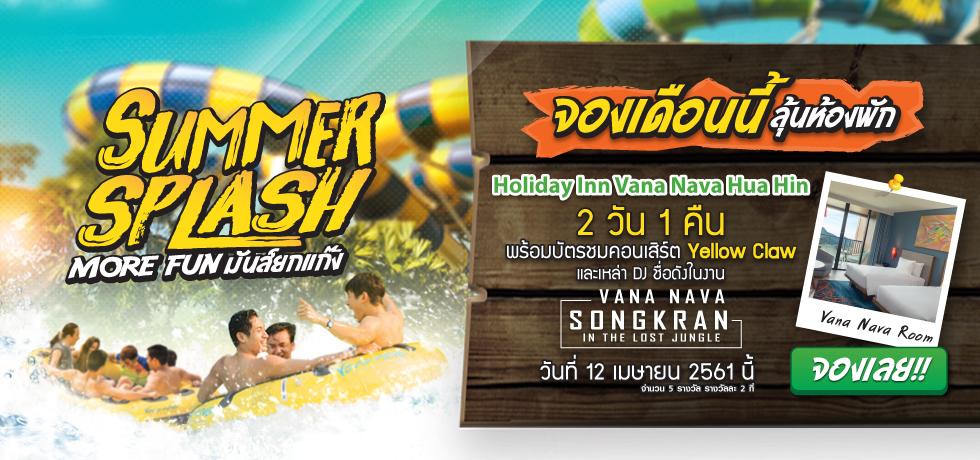 โปรโมชั่น สวนน้ำ Vana Nava Hua Hin Summer Splash More Fun
