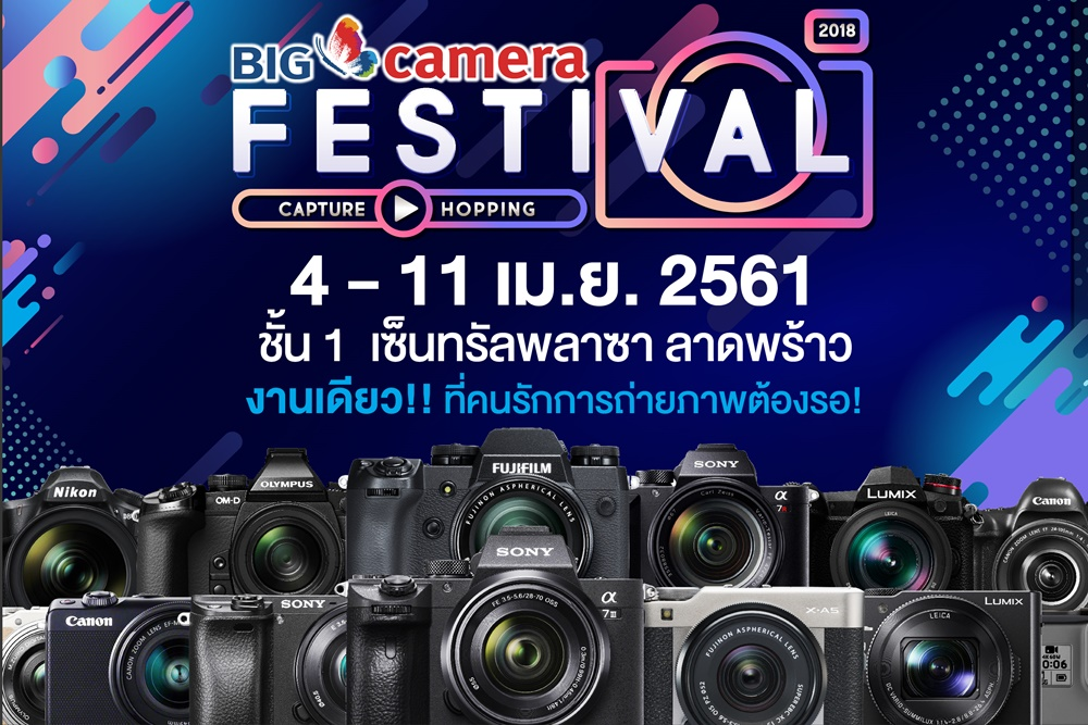 BIG CAMERA FESTIVAL 2018