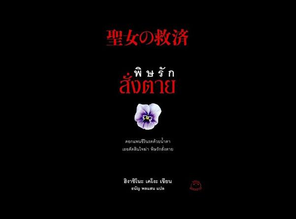 รีวิว นิยายเรื่อง พิษรักสั่งตาย