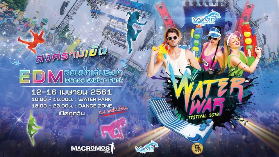 Water War festival 2018