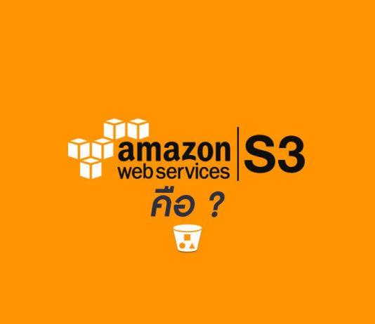 Amazon S3 คือ