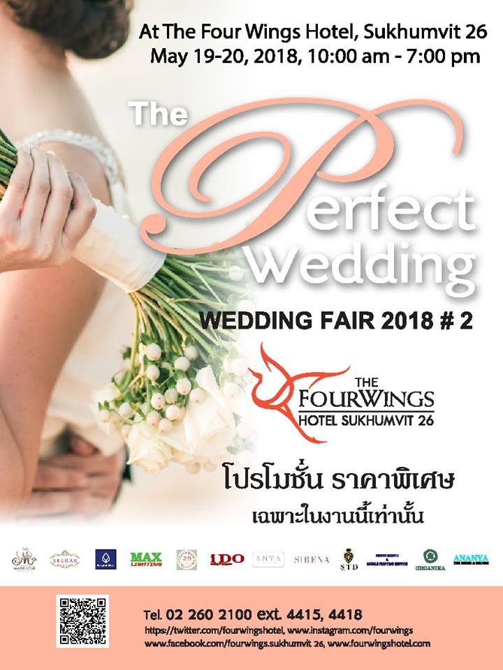 งานเวดดิ้งแฟร์ Perfect Wedding ครั้งที่ 2