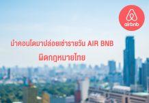 ปล่อยเช่า AirBNB รายวัน
