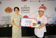 สถานทูตเกาหลีจัดกิจกรรมการแข่งขันทำอาหาร คัดเลือกผู้ชนะบินลัดฟ้ากับกิจกรรม 2018 Hansik Contest in Thailand