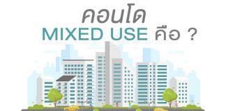 คอนโด Mixed Use คืออะไร