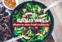 8 ร้านอาหารเพื่อสุขภาพ อร่อย ทำเลดี ทานได้ทุกวัน