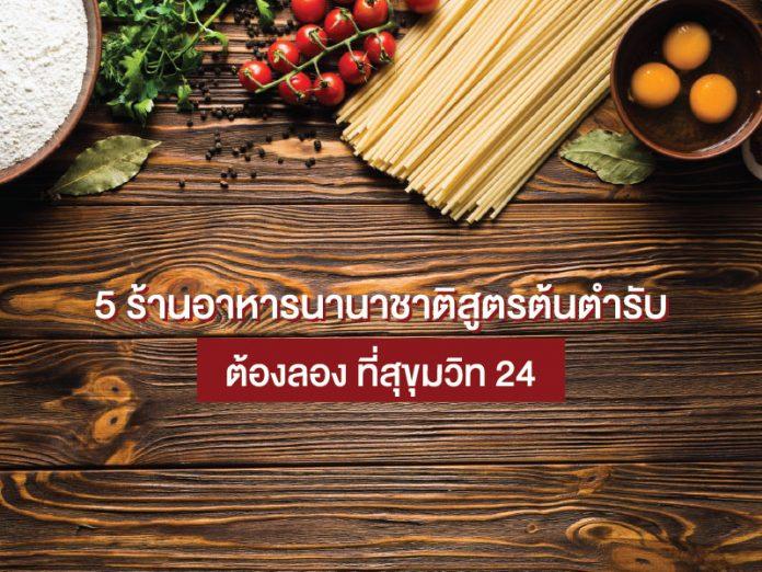 สุขุมวิท 24,พร้อมพงษ์,bts พร้อมพงษ์,the em district,the emporium,the emquartier,em sphere,ร้าน กาแฟ พร้อม พงษ์,ร้าน อาหาร พร้อมพงษ์,ร้าน อาหาร บรรยากาศ ดี สุขุมวิท,ร้านอาหารอิตาเลี่ยน สุขุมวิท,ร้านอาหารอิตาเลี่ยน ทองหล่อ,ร้านอาหาร ญี่ปุ่น สุขุมวิท,ร้านอาหาร ญี่ปุ่น,ร้านอาหาร เกาหลี,ร้านอาหาร เกาหลี สุขุมวิท,ร้านอาหาร เลบานอน,ร้านอาหาร เลบานีส,ร้านอาหาร วีแกน,La Piazza Italian Restaurant & Pizzeria,Nadimos,Tsukiji Aozora Sandaime,The Bibimbab,Veganerie Concept, Phrom Phong BTS station, phrom phong restaurants,phrom phong shopping mall,phrom phong nightlife,phrom phong things to do,phrom phong café,phrom phong food,phrom phong bts map,phrom phong emporium,the emporium,the emquartier