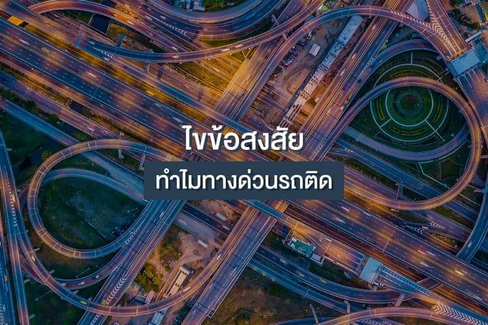 รถติดบนทางด่วน,ทางด่วนรถติด,รถติดบนทางด่วน pantip,ทางด่วนรถติด pantip,ทําไมทางด่วนรถติด,รถติดทางด่วนตอนนี้,รถติดทางด่วนศรีรัช,ทางด่วน รามอินทรา อาจณรงค์ รถ ติด,ข่าวรถติดตอนนี้,รถชนบนทางด่วนวันนี้,รถติดทางด่วนศรีรัช,รถติดทางด่วนตอนนี้,เส้นทางจราจรที่ควรหลีกเลี่ยง วันนี้,ขับช้าแช่ขวา,ขับช้าวิ่งขวา