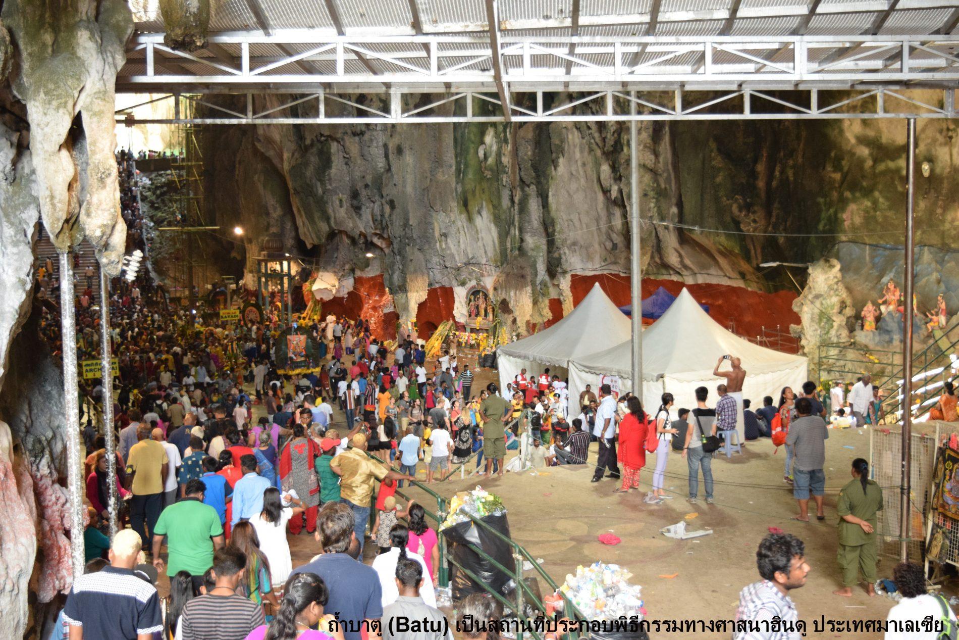 เทศกาลไทปูซัมจัดที่ถ้ำบาตู