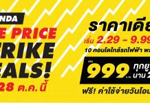 ANANDA ONE PRICE STRIKE DEALS