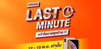 Origin Last Minute คอนโดพร้อมอยู่