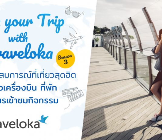 Talk your Trip with Traveloka Season 3