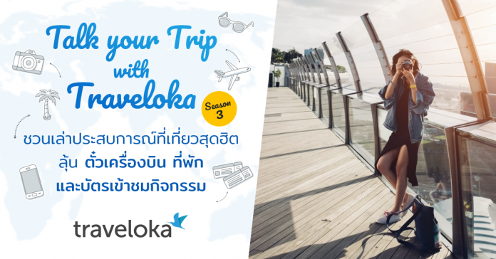 Talk your Trip with Traveloka Season 3