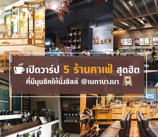 ร้านกาแฟ เมกาบางนา