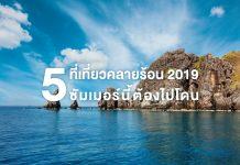 5 ที่เที่ยวคลายร้อน 2019