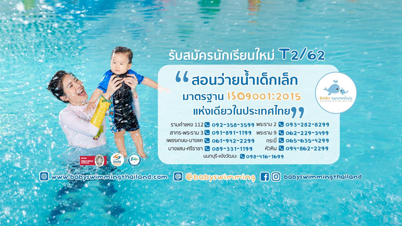 โรงเรียนสอนว่ายน้ำทารกและเด็ก