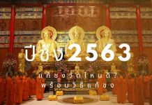 ปีชง2563