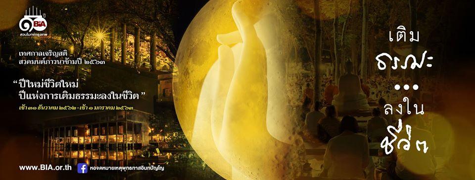 สวดมนต์ข้ามปี สวนโมกข์กรุงเทพ