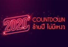 Countdown ปีใหม่ 2020 เที่ยวไหนดี