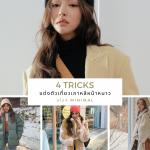 4ทริคแต่งตัวไปเกาหลีหน้าหนาว สไตล์ Minimal