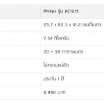 Philips รุ่น AC1215