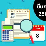 ยื่นภาษี2563