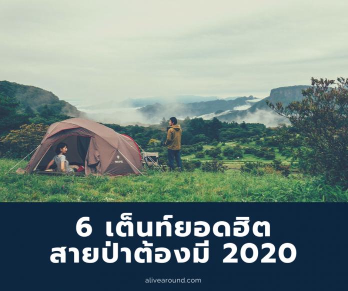 6 เต็นท์ยอดฮิต สายป่าต้องมี 2020