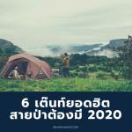 6 เต๊นท์ยอดฮิต สายป่าต้องมี 2020