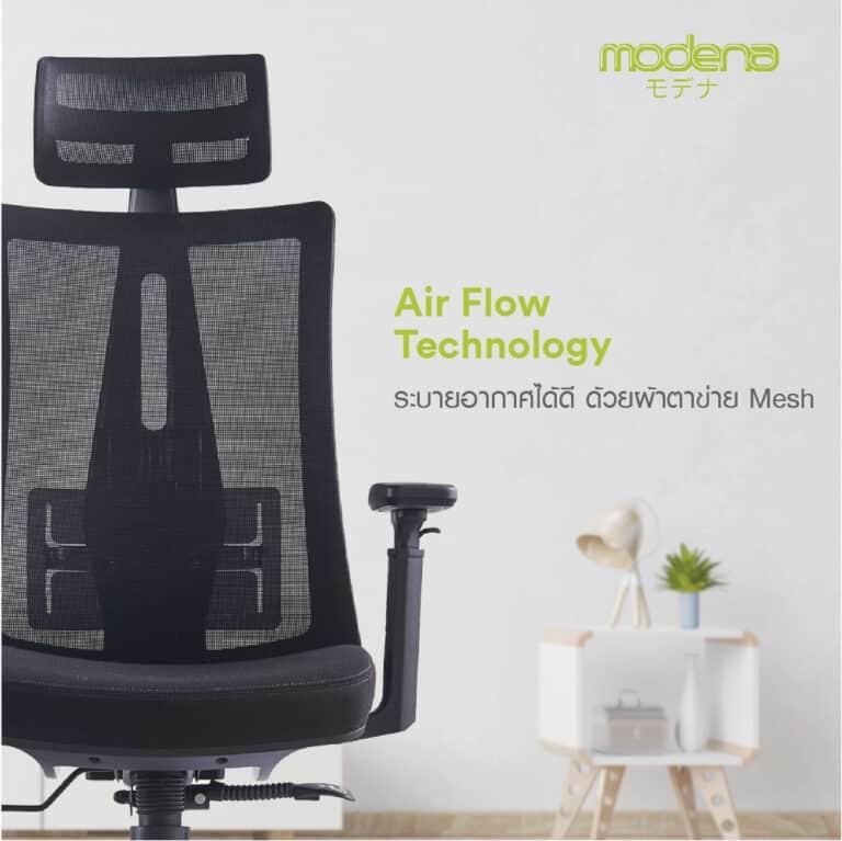 เก้าอี้ผู้บริหาร ที่มีระบบ Air Flow