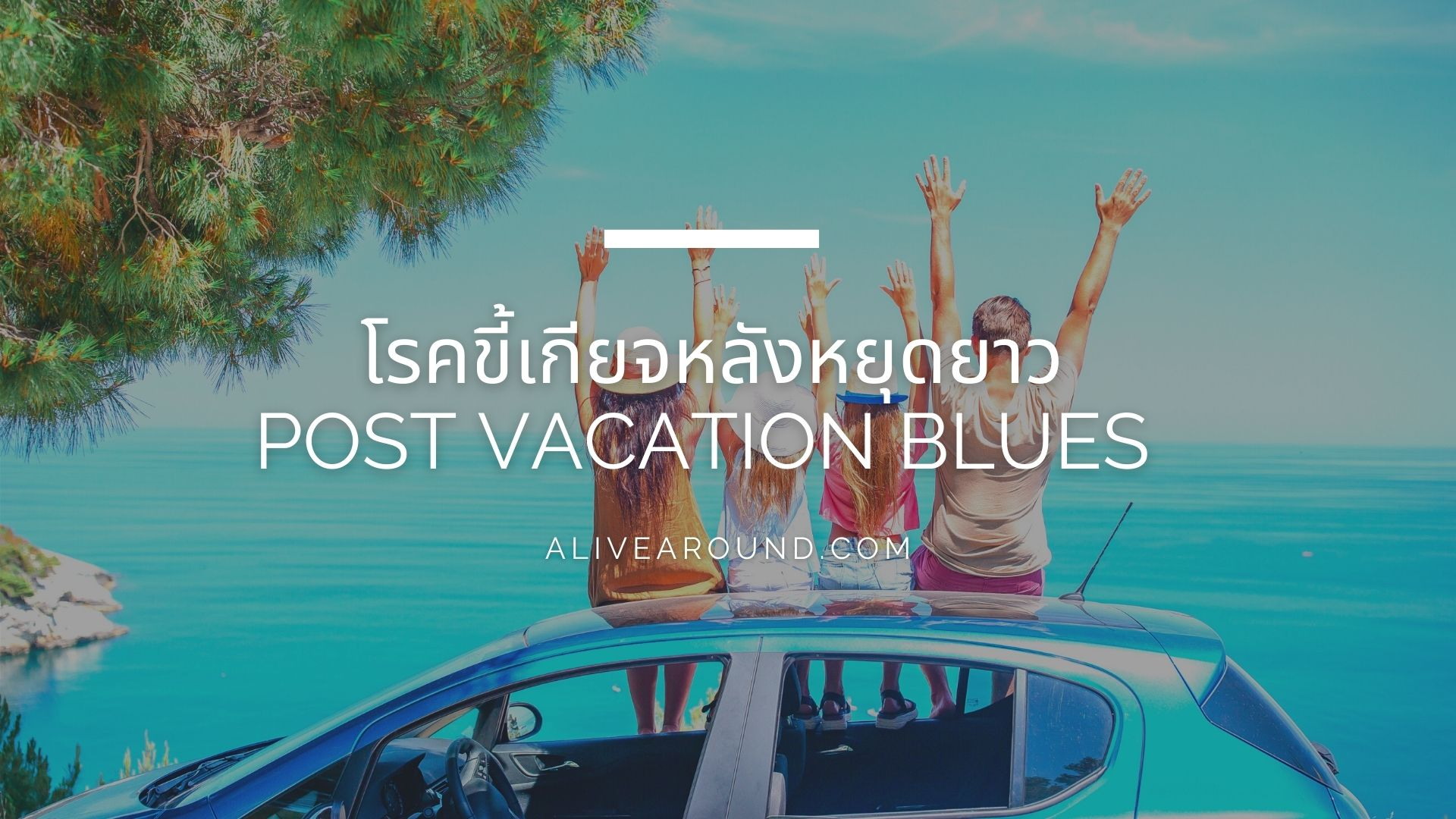 โรคขี้เกียจหลังหยุดยาว Post Vacation Blues