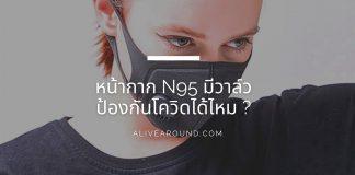 หน้ากาก N95 มีวาล์ว ป้องกันโควิดได้ไหม ?