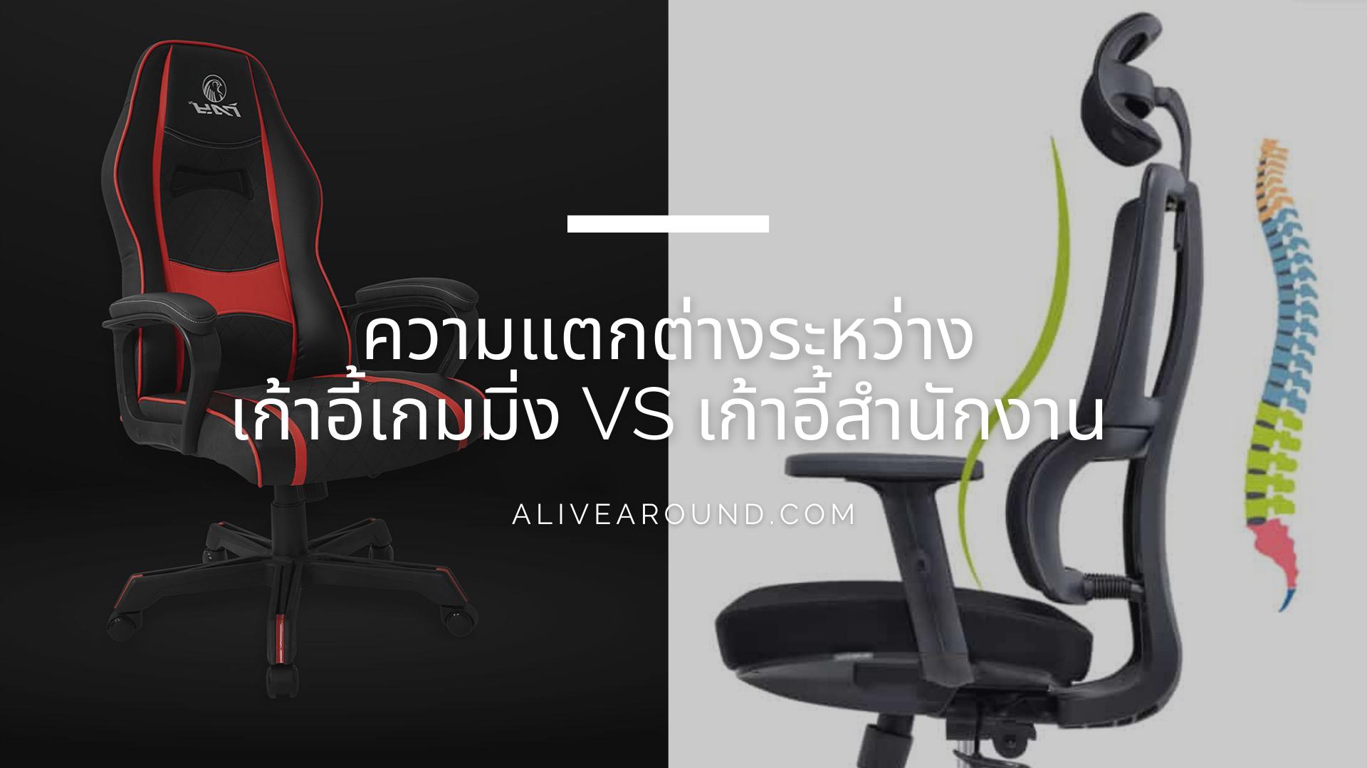 เก้าอี้เกมมิ่ง