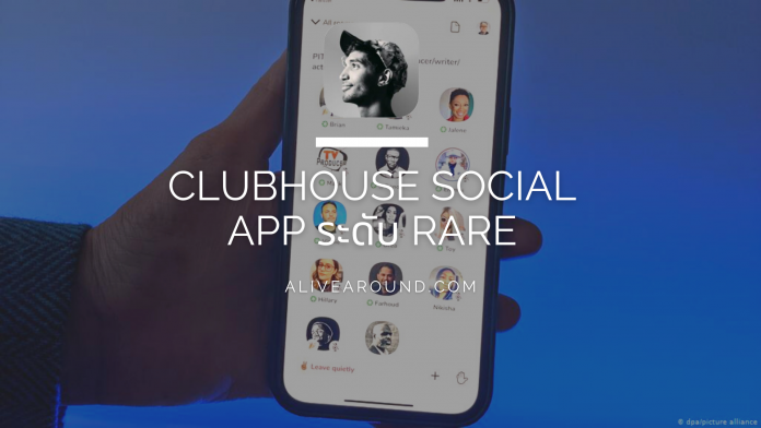 Clubhouse Social App ระดับ Rare