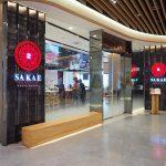 ร้านอาหารญี่ปุ่น ซาคาเอะ SAKAE