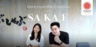 รีวิวชาบู ชาบูและสุกี้ญี่ปุ่นระดับพรีเมี่ยม SAKAE