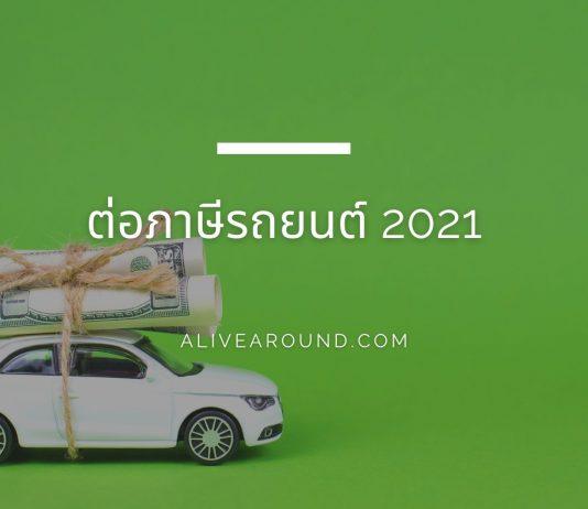 ต่อภาษีรถยนต์