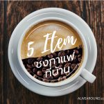 5 item ชงกาแฟที่บ้าน